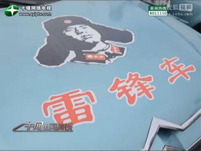 """誠實守信模范""""雷鋒號""""車隊"""
