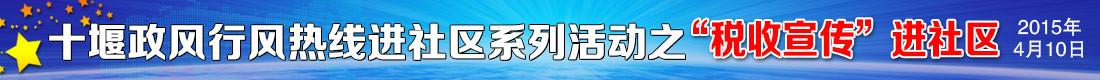 """十堰政风行风热线""""税收宣传""""进社区"""