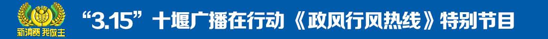 """""""315十堰广播在行动""""《政风行风热线》特别节目"""