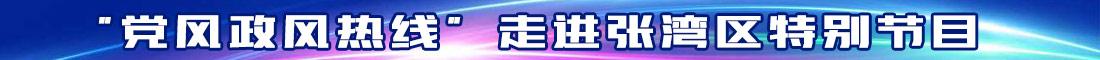 《党风政风热线》走进张湾区特别节目